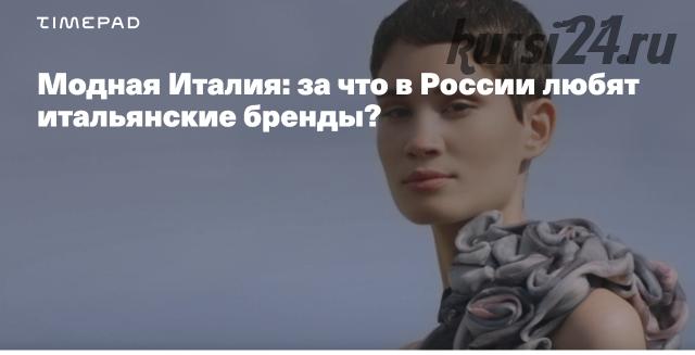 [Timepad] Модная Италия: за что в России любят итальянские бренды? (Елена Елисеева)