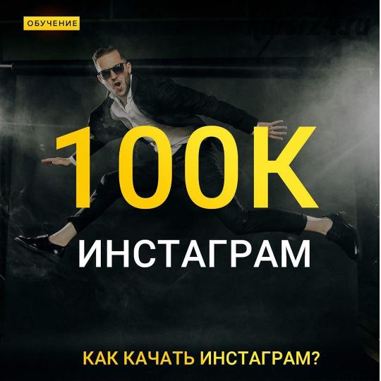 Instagram 100К (Макс Добрый)