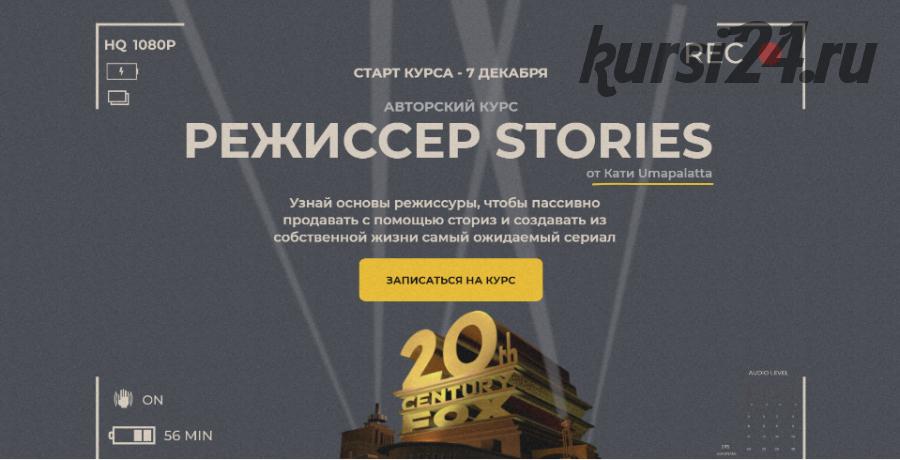 Режиссер stories. Пакет- С проверкой (Катя Umapalatta)