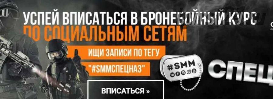 SMMСпецназ (Денис Ффринг, Маргарита Кудрина, Павел Бельченко, Виталий Окунев, Александр Волков и др)