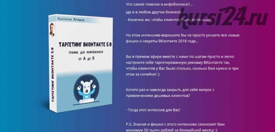 Таргетинг ВКонтакте от А до Я (Версия 5.0) 2018 (Константин Артемьев)