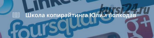 Тексты для социальных сетей (Юлия Волкодав)