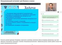 Вебинар 'Эмоциональный интеллект для бизнеса и жизни' (Александра Веретено)