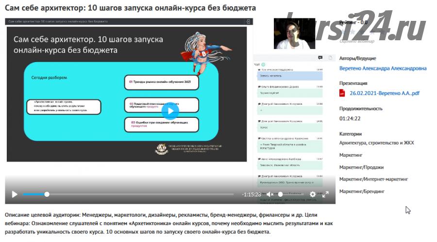 Вебинар ' Сам себе архитектор: 10 шагов запуска онлайн-курса без бюджета' (Александра Веретено)