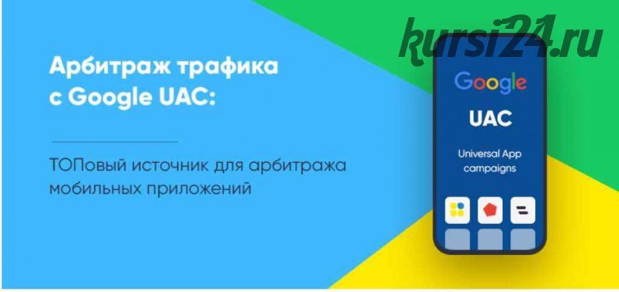 [RichAdvert] PRO медиабаинг с Google UAC (Виталий Стеценко)
