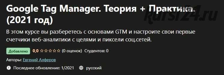 [Udemy] Google Tag Manager. Теория + Практика. (2021 год) (Евгений Алферов)