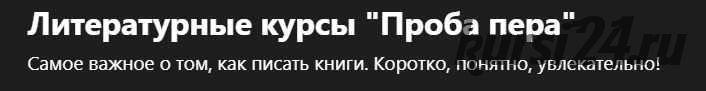 [Udemy] Литературные курсы 'Проба пера' (Алена Занковец)