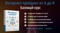 Базовый курс по интернет-трейдингу от А до Я. (Дмитрий Черемушкин)