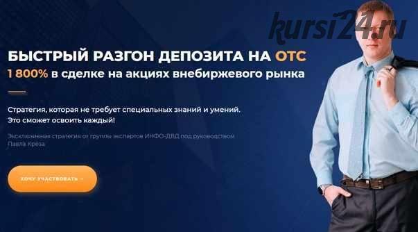 Быстрый разгон депозита на ОТС (Павел Крёз)
