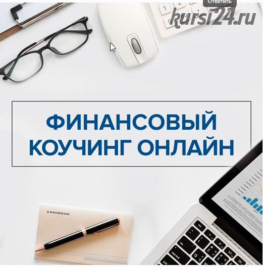 Финансовый коучинг Онлайн (Fingramm Family)