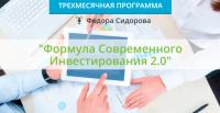 Формула современного инвестирования 2.0. Пакет «Расширенный» (Федор Сидоров)