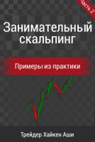 [Heikin Ashi Trader] Занимательный скальпинг! 2 (Хайкен Аши)