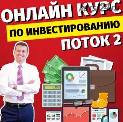 [MoneyPapa] Онлайн курс по Инвестированию (Тимур Мазаев)