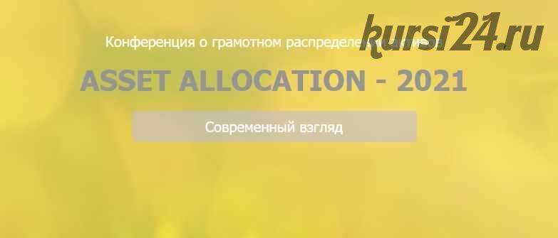 [Национальная лига финансовых советников] Конференция «Asset Allocation – 2021» (Сергей Спирин)