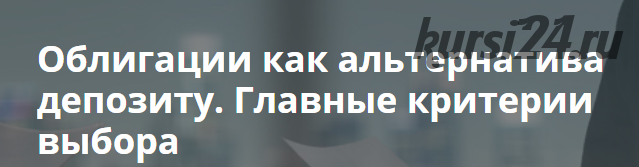 [Школа Владимира Савенка] Облигации как альтернатива депозиту (Роман Бобров)