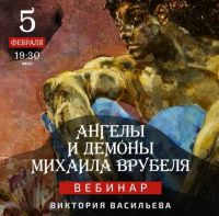 Ангелы и демоны Михаила Врубеля (Виктория Васильева)