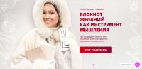 Блокнот желаний как инструмент мышления (2020) Тариф 'Муза' (Таня Чупрова)