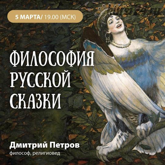 Философия русской сказки (Дмитрий Петров)