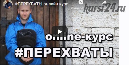 Курс по работе с ножом Перехваты (Игорь Шпиньков)
