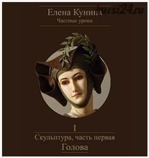 Скульптура, часть первая – Голова (Елена Кунина)