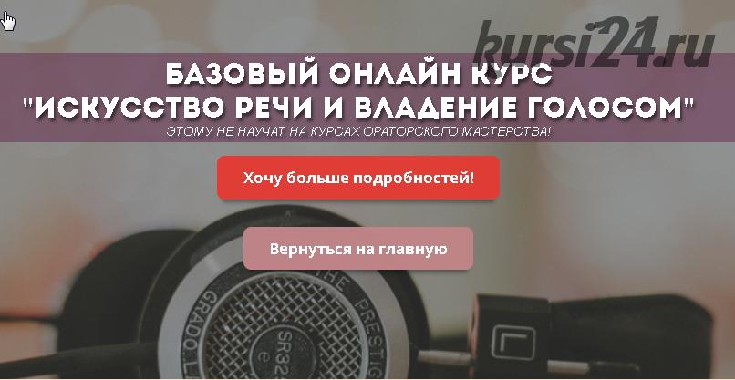 [Fedotova.School] Искусство речи и владение голосом (Ольга Федотова)