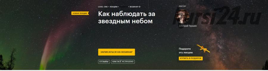 [Level One] Как наблюдать за звездным небом (Дмитрий Трушин)
