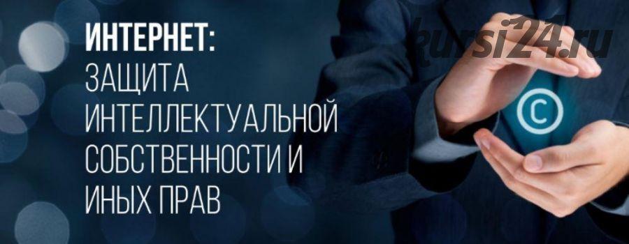 [Статус] Интернет: защита интеллектуальной собственности и иных прав (Андрей Воробьев, Сергей Копылов, Дмитрий Афанасьев)