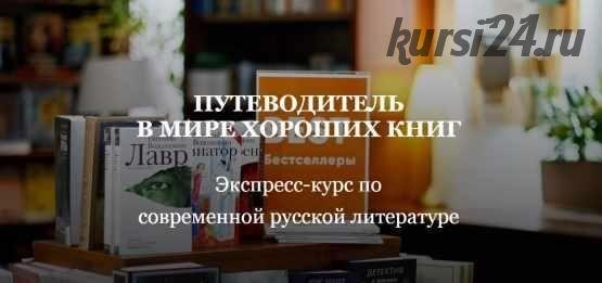 [Умные курсы] Путеводитель в мире хороших книг. Экспресс-курс по современной русской литературе (Наталия Попова)