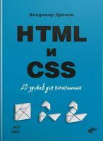 HTML и CSS. 25 уроков для начинающих (Владимир Дронов)
