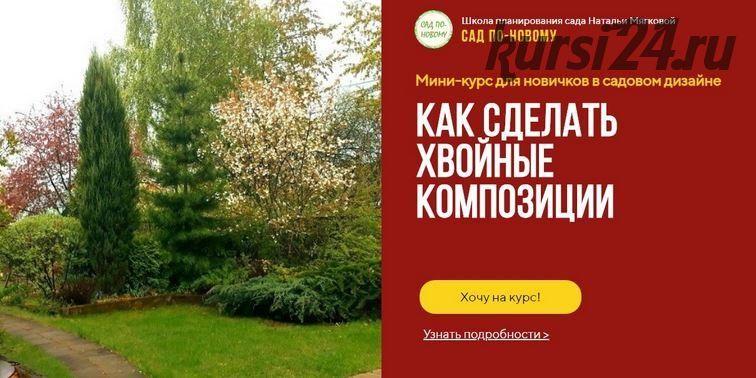 Мини-курс для новичков в садовом дизайне. Как сделать хвойные композиции (Наталья Мягкова)