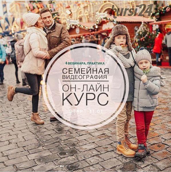 Семейная видеография (Екатерина Кислицына)