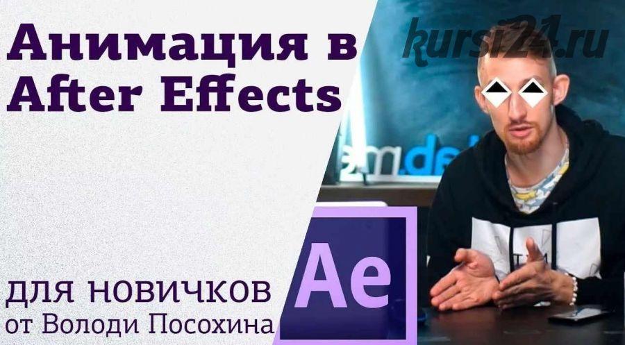 [amlab.me] Основы анимации в After Effects (Владимир Посохин)