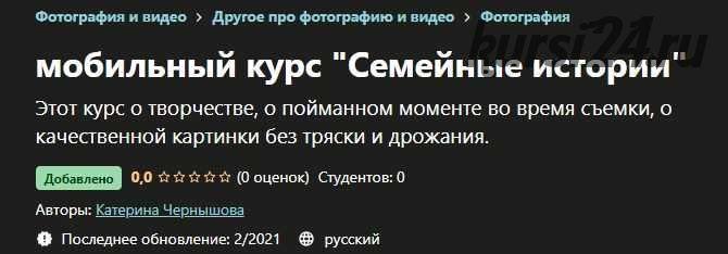 [Udemy] Мобильный курс 'Семейные истории' (Катерина Чернышова)