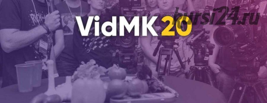 [vidmk] VidMK20 - Форум по видеопроизводству и видеомаркетингу (Евгений Кочетков, Гена Разбегаев)