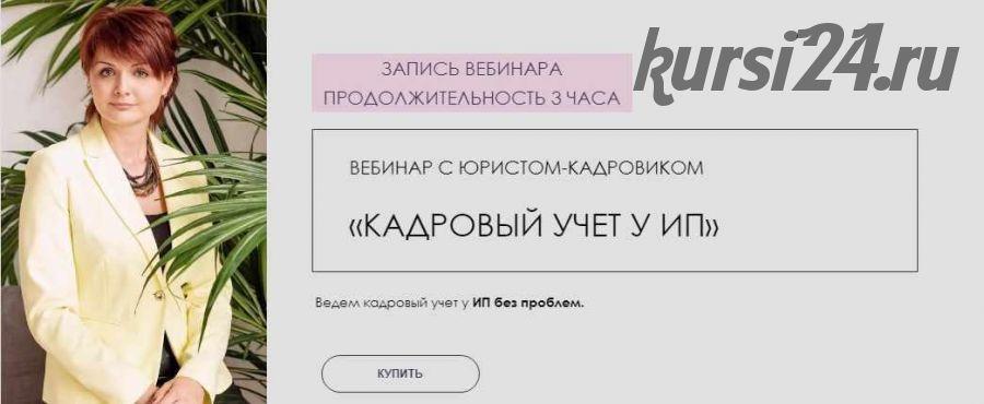 Кадровый учёт у ИП (Наталья Цуркан, Лина Залевская)
