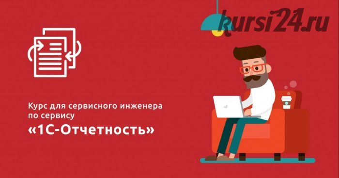 Курс для сервисного инженера по сервису '1С-Отчетность' (Анастасия Чиркова)