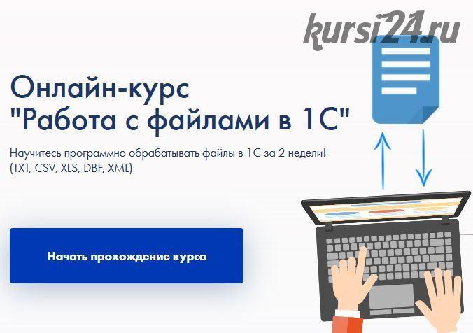 [ironskills] Онлайн-курс 'Работа с файлами в 1С' (Иван Гордынец)