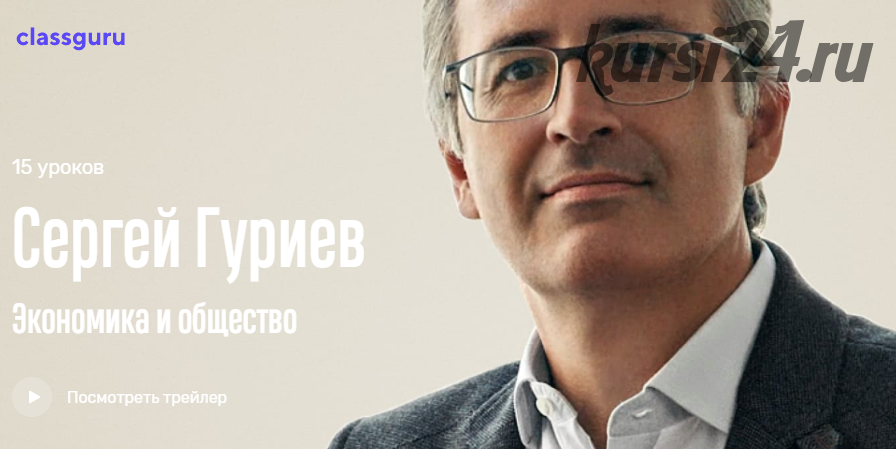 [СlassGuru] Экономика и общество (Сергей Гуриев)