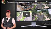 Как сэкономить на установке профессиональной системы ВИДЕОНАБЛЮДЕНИЯ (Дмитрий Морозов) 2014