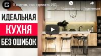 [Geometrium] Создай идеальную кухню с дизайнером из 'Квартирного Вопроса' (Павел Герасимов)