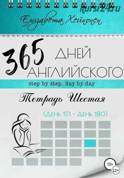 365 дней английского. Тетрадь шестая (Елизавета Хейнонен)