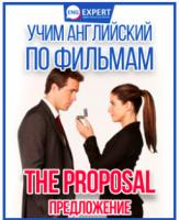 Учим английский по фильмам: The Proposal / Предложение (Диана Семенычева)