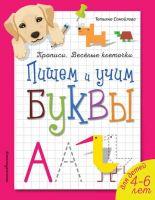Пишем и учим буквы (Татьяна Самойлова)