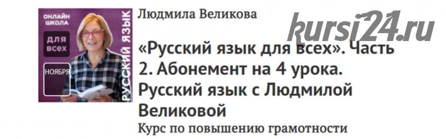 [Прямая речь] Русский язык для всех. Часть 2 Абонемент на 4 урока (Людмила Великова)