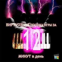 [muzvideo2.ru] Виртуозная игра на фортепиано за 12 минут в день (Сергей Филимонов)