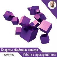 [OnlineMasterClass] Секреты объёмных миксов. Работа с пространством (Роман Стикс)