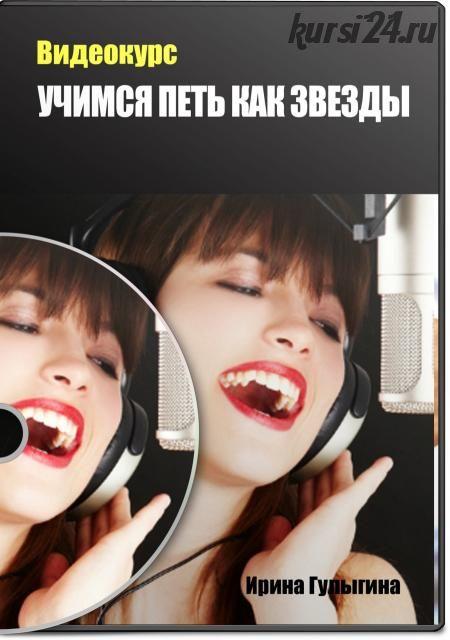 [razvitiesluha.ru] Учимся петь как звёзды (Иpинa Гулынинa)