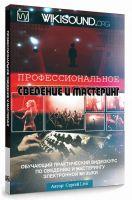 [Wikisound] Профессиональное сведение и мастеринг (Сергей Live)