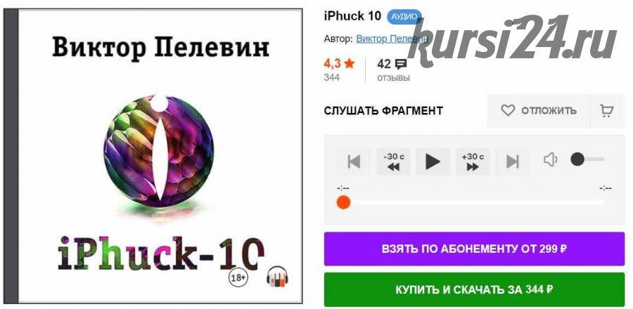 iPhuck 10 (Виктор Пелевин)