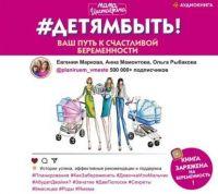 [Аудиокнига]#Детямбыть! (Анна Мамонтова, Евгения Маркова, Ольга Рыбакова)